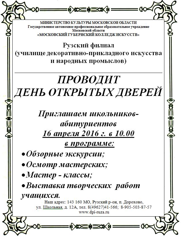 День_открытых_дверей