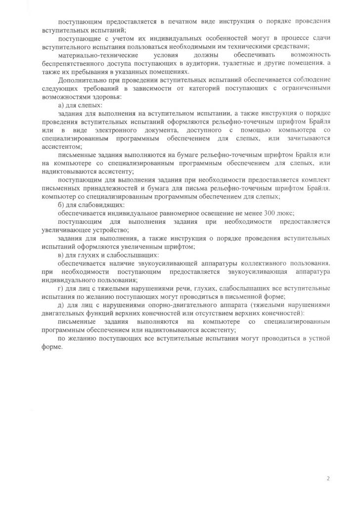 Вступительные испытания для инвалидов_pages-to-jpg-0002