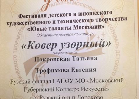 Юные таланты Московии