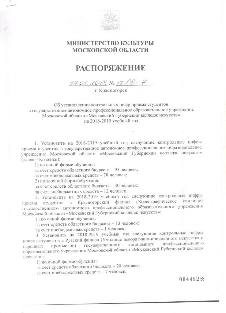 Распоряжение об установлении контрольных цифр приема (1)