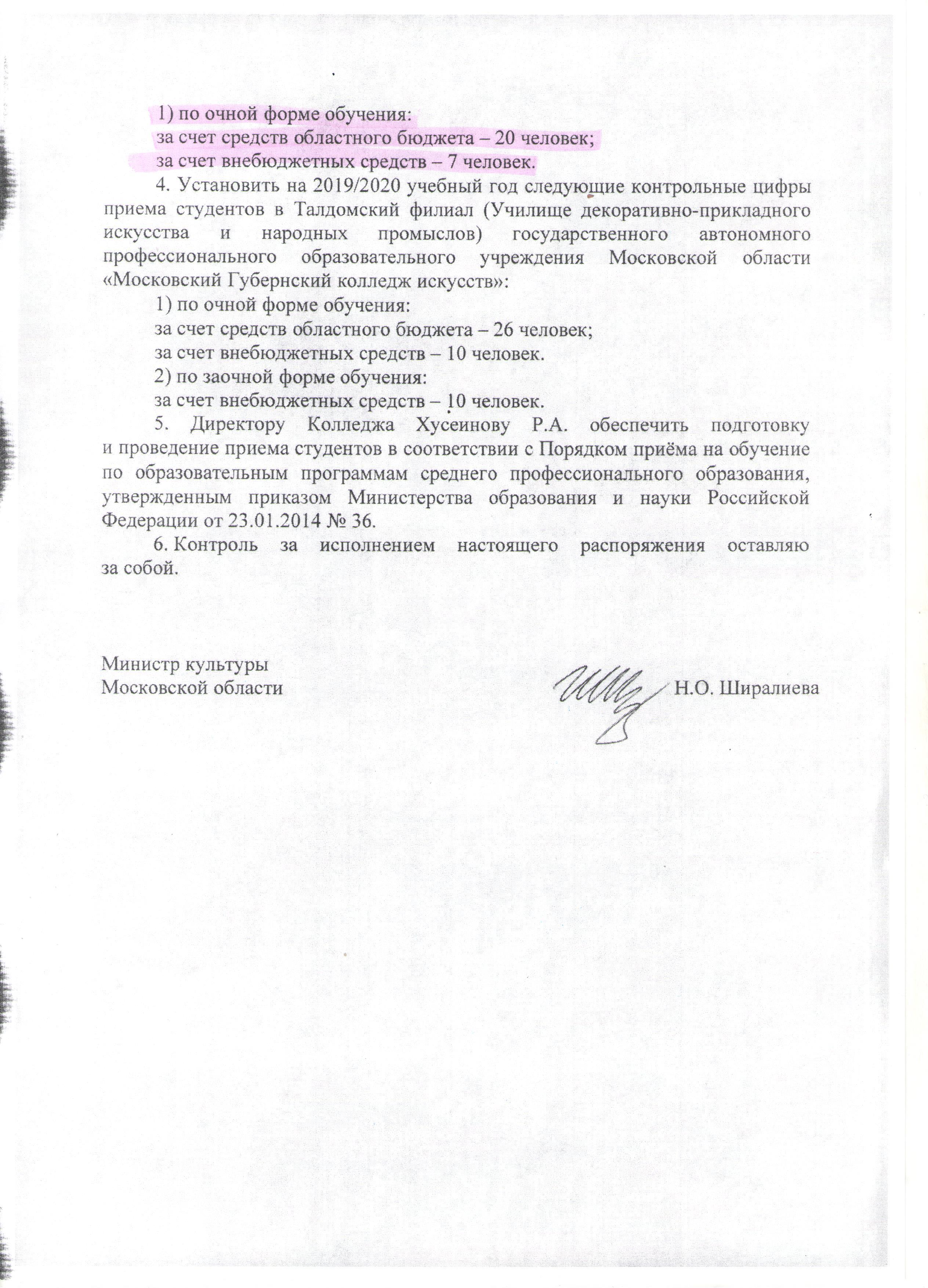 Распоряжение об установлении контрольных цифр приема (2)