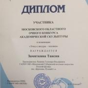 Московский областной конкурс академической скульптуры