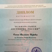 Диплом «Национальное достояние России»