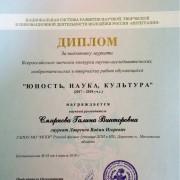 Конкурс «Юность. Наука. Культура»