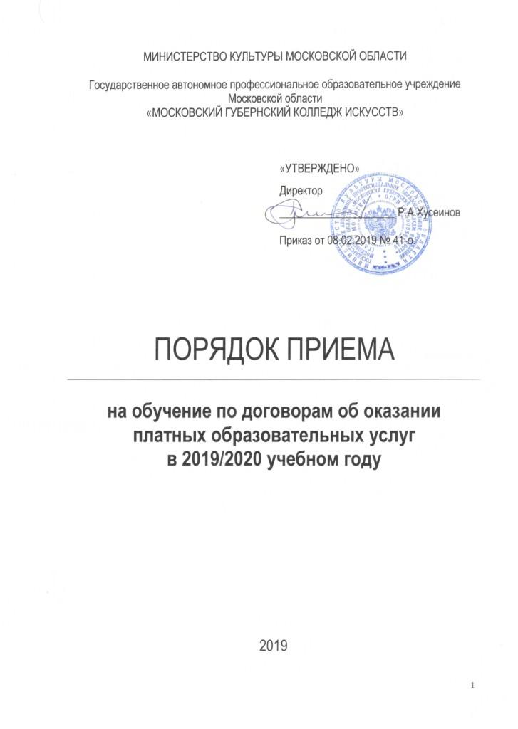 Порядок приема по договорам_pages-to-jpg-0001
