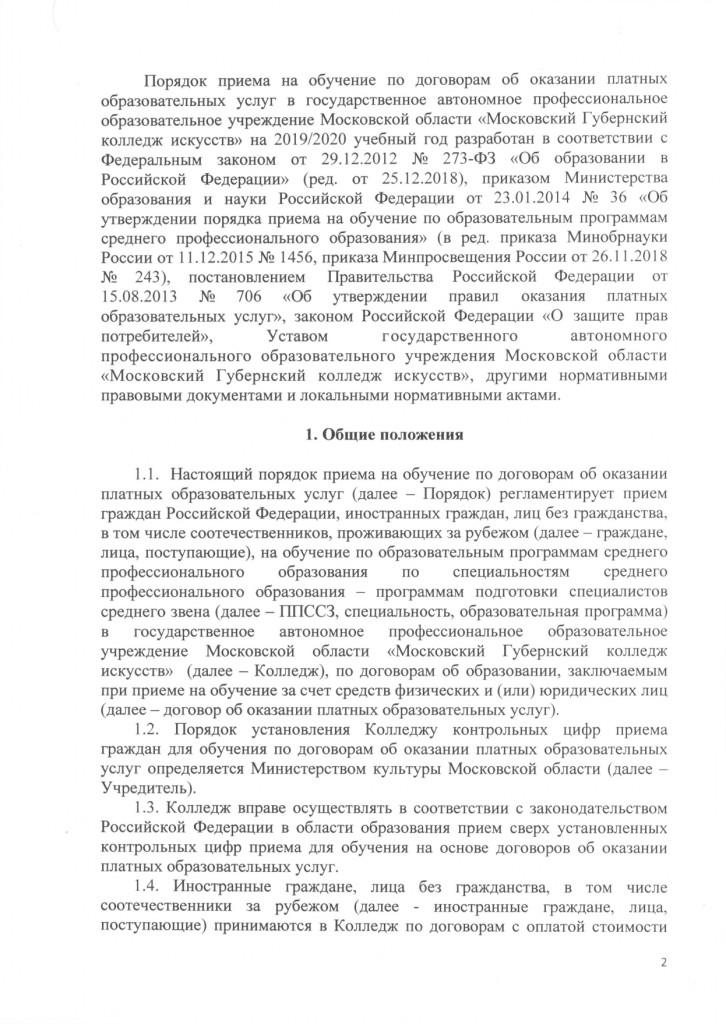 Порядок приема по договорам_pages-to-jpg-0002
