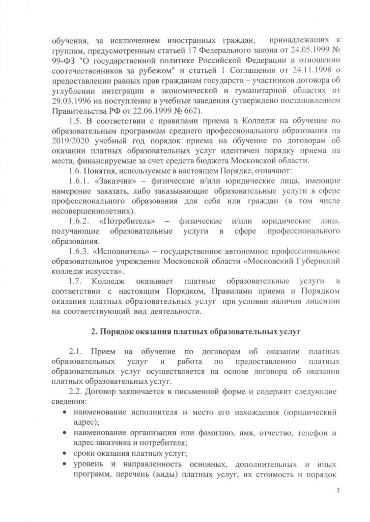 Порядок приема по договорам_pages-to-jpg-0003
