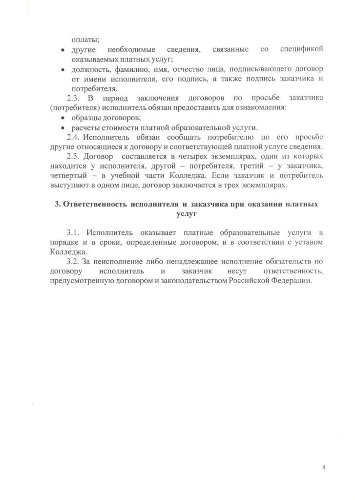 Порядок приема по договорам_pages-to-jpg-0004