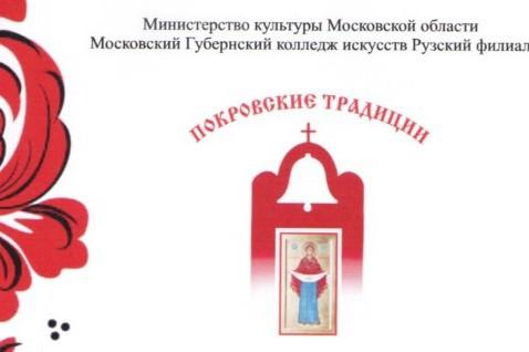 Награждение и вручение дипломов «Покровские традиции»