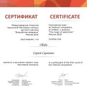 Участие в 1 туре Фестиваля — конкурса «Волшебство акварели»