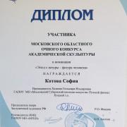 Московский Областной очный конкурс академической скульптуры
