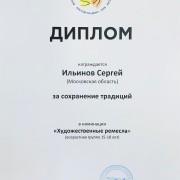 18-е Дельфийские игры в Ростове-на-Дону