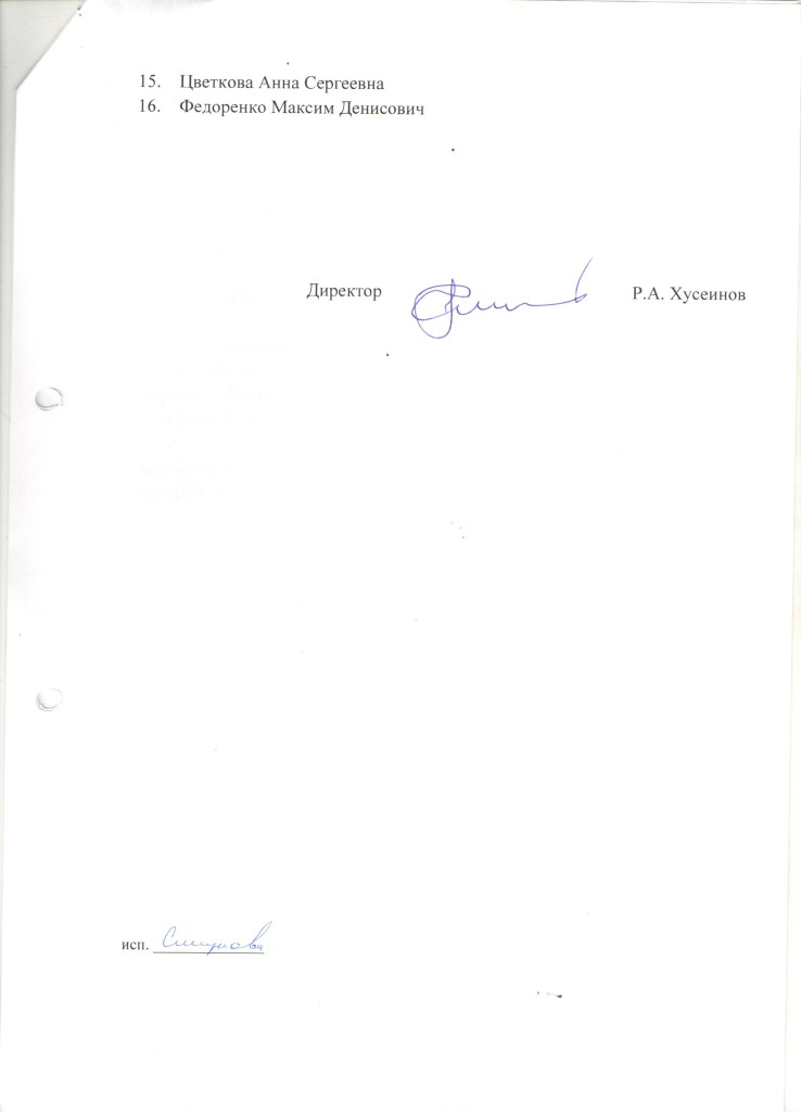Приказ о зачислении (договор) 1 2019