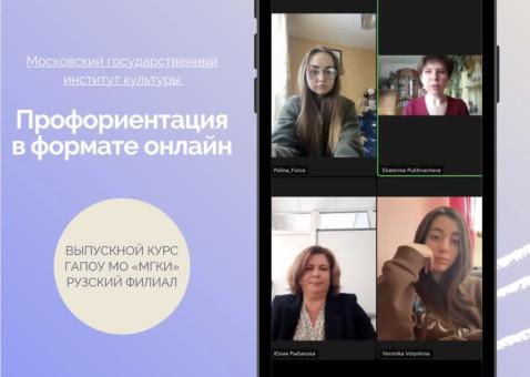 Онлайн-встреча по профориентационной работе