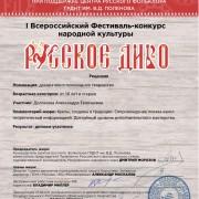 Конкурс народной культуры «Русское Диво»