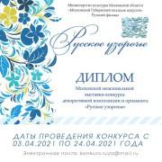 «Русское узорочье»
