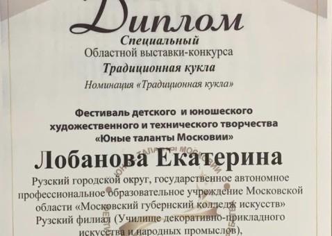 «Юные таланты Московии»
