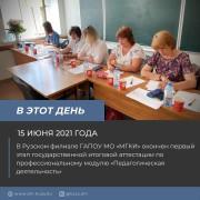 Экзамен по профессиональному модулю «Педагогическая деятельность».